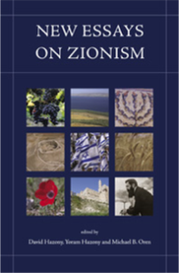essays on judaism essays on judaism judaism and visual art oxford research goodreads essay on judaism ethicalessayonhomosexualityandjudaism g preview